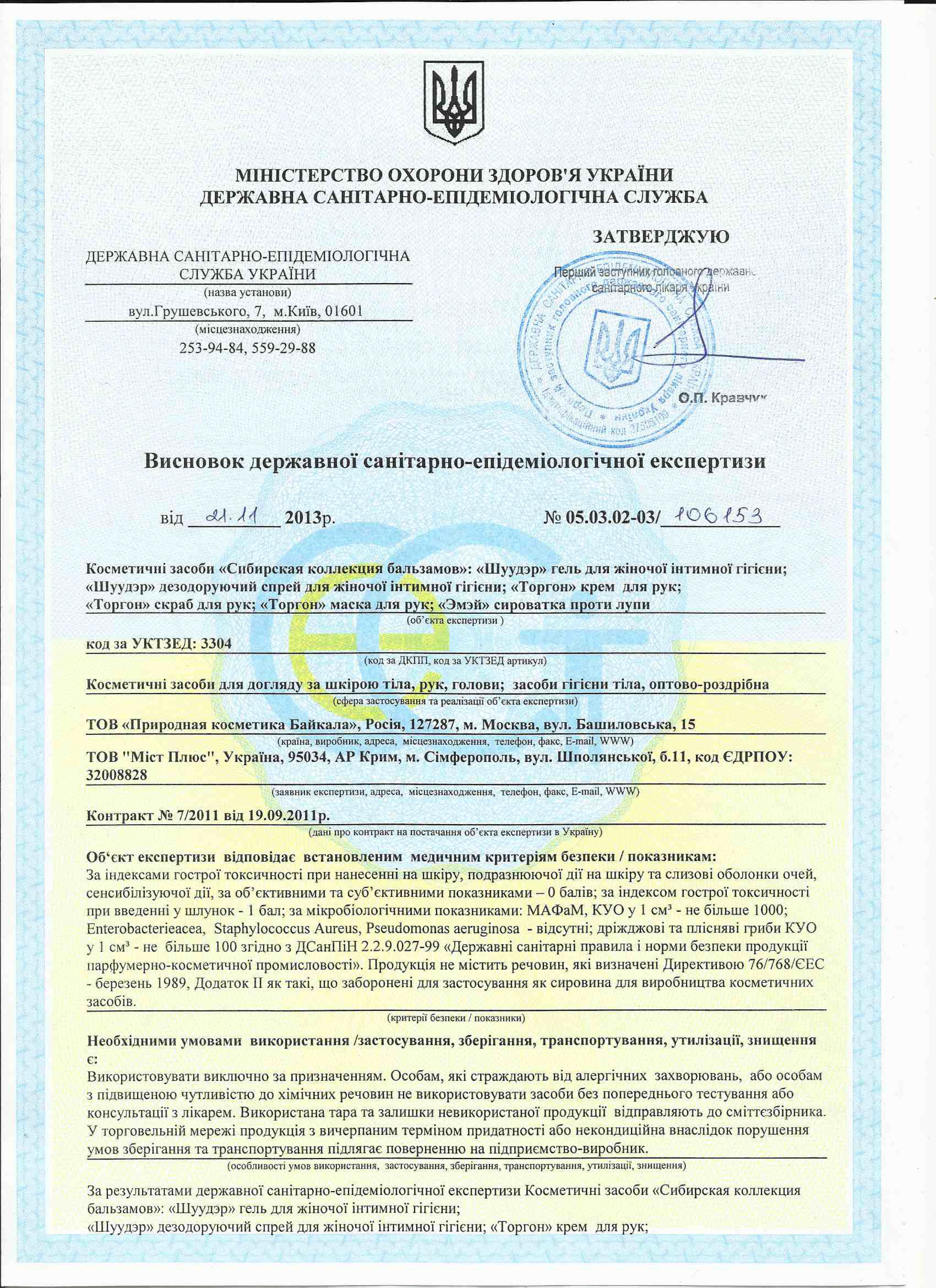 zhirnaya-seboreya-kozhi-golovi-lechenie-morskoy-solyu